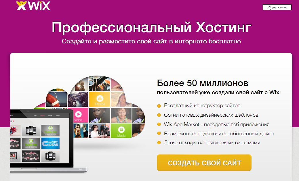 Бесплатные хостинги по созданию сайта продвижение сайтов перми
